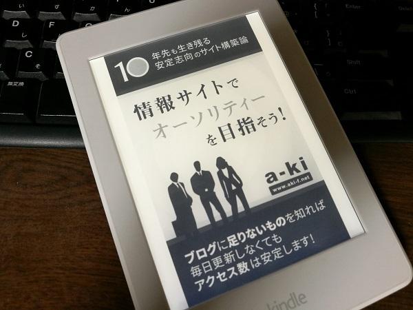 はじめての電子書籍