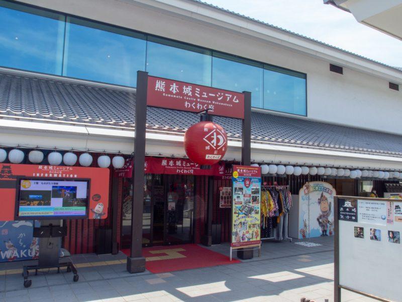 熊本城ミュージアム