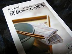 蒟蒻ラーメン読本