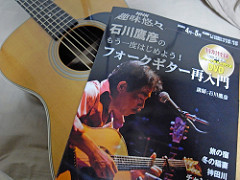 NHK趣味悠々「フォークギター再入門」