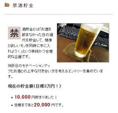 禁酒貯金10000円