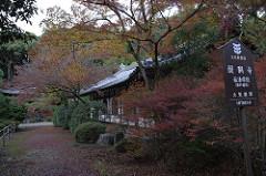 醍醐寺の旧伝法学院