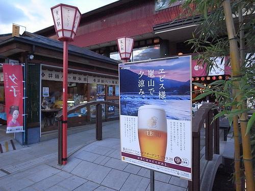 嵐山ステーションビアガーデン
