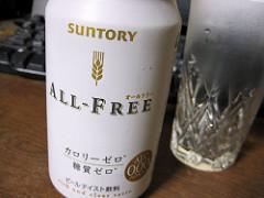 サントリー ALL-FREE