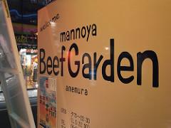 アメリカ村 Beef Garden