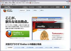 Firefox4を使ってみた
