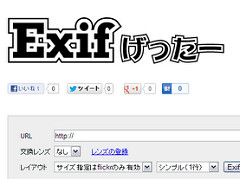 exifげったー