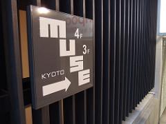 京都ミューズ